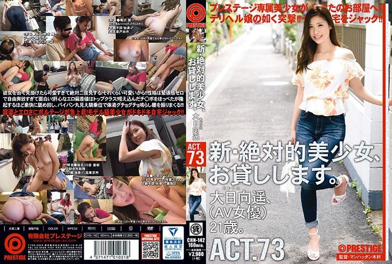 新・絶対的美少女、お貸しします。 ACT.73 大日向遥 …CHN-142…||パイパン,フェラ,美少女,顔射,大日向遥