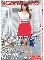 CHN-147 A New And Absolute Beautiful Girl, I Will Lend You. ACT. 77 Akagi Aki (AV Actress) 24 Years Old.