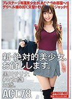 CHN-148 A New And Absolute Beautiful Girl, I Will Lend You. ACT. 78 Kurokawa Salina (AV Actress) 22 Years Old.