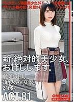 【数量限定】新・絶対的美少女、お貸しします。 ACT.81 藤江史帆(新人AV女優)21歳。 特典DVD付き