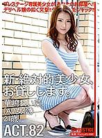 【数量限定】新・絶対的美少女、お貸しします。 ACT.82 華嶋れい菜(AV女優)21歳。 特典DVD付き