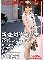 新・絶対的美少女、お貸しします。 ACT.84 有原あゆみ(AV女優)25歳。の画像