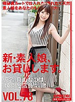 CHN-163 I Will Lend You A New Amateur Girl. 78 Pseudonym) Tsukiyama Nanoha (Bakumatsu Shop Clerk) 22 Years Old.