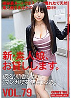 CHN-164 I Will Lend You A New Amateur Girl. 79 Kana) Asaba Hinata (manga Cafe) 23 Years Old.
