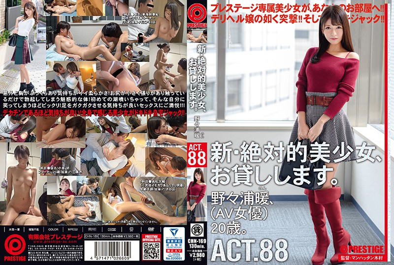 CHN-169 A New And Absolute Beautiful Girl, I Will Lend You. 88 Non-Urawa (AV Actress) Is 20 Years Old. (Prestige) 2019-03-08