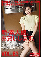 新・素人娘、お貸しします。 83 仮名)桃瀬瑠加(医療事務)25歳。