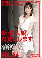 CHN-173 New Amateur Girl, I Will Lend. 84 Pseudonym) Ayashi Ishibashi (professional Student) 23 Years Old.