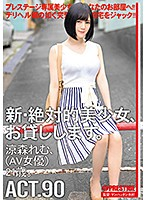 CHN-174 New Absolute Girl, I Will Lend. 90 Suzumori Remu (AV Actress) 21 Years Old
