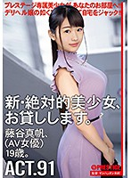 CHN-175 New Absolute Girl, I Will Lend. 91 Makoto Fujitani (AV Actress) 19 Years Old