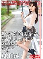 【数量限定】新・絶対的美少女、お貸しします。 94 斎藤あみり(AV女優)19歳。 特典DVD付き
