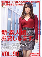 CHN-184 I Will Lend You A New Amateur Girl. 90 Pseudonym) Hikari Ichinose (college Student) 21 Years Old