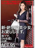 CHN-185 I Will Lend You A New And Absolutely Beautiful Girl. 95 South Mana (AV Actress), 26 Years Old