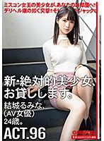 【数量限定】新・絶対的美少女、お貸しします。 96 結城るみな(AV女優)24歳。 特典DVD付き