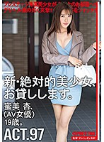 CHN-187 I Will Lend You A New And Absolutely Beautiful Girl. 97 Mitsumi An (AV Actress) 19 Years Old