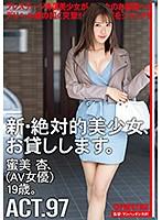 【数量限定】新・絶対的美少女、お貸しします。 97 蜜美杏(AV女優)19歳。 特典DVD付き