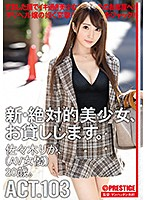 CHN-198 I Will Lend You A New And Absolute Beautiful Girl. 103 Rika Sasaki (AV Actress) 20 Years Old