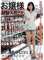 CHS-036 Ishihara Ayumu - Amateur Hunter 38
