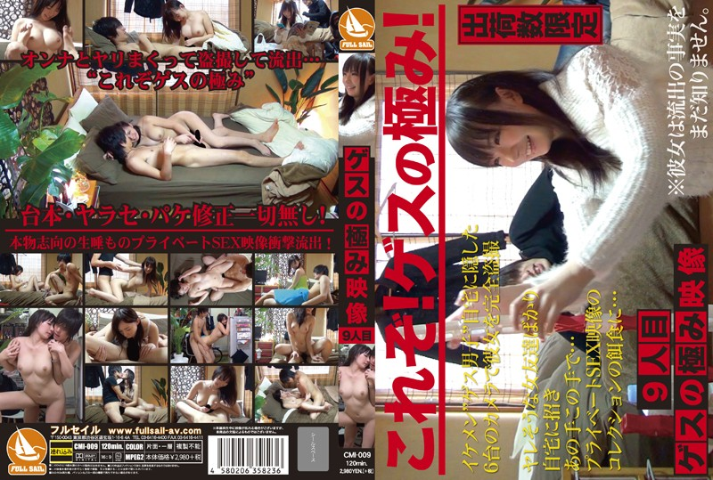 CMI-009 Extremity Video 9 Glance Of Guess