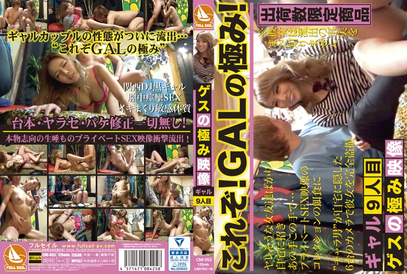 CMI-053 Extremity Video Gal 9 Glance Of Guess
