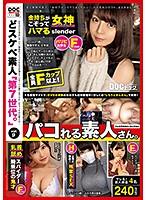 DAC-009 Dock Amachu Channel Vol.9