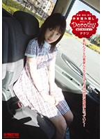 Dorothy DAISY23 チナツ