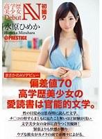 まさかのAVデビュー 2 高学歴美少女 DIC-002画像