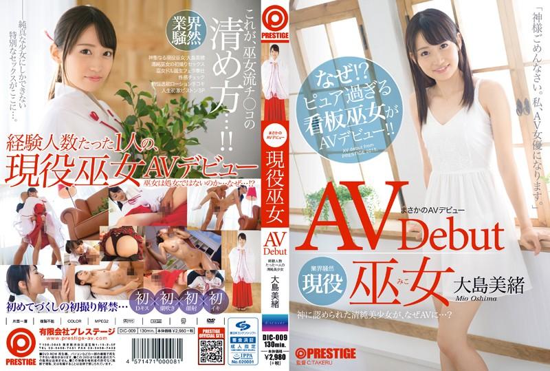 DIC-009 Rainy Day AV Debut Active Shaman Oshima Mio