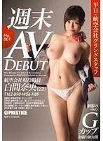 DIC-011 週末AV DEBUT 平日・航空会社グランドスタッフ 白間奈央 No.001