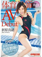 DIC-012 Rainy Day AV Debut Physical Education Teacher Orihara Mao