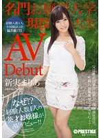 DIC-014 Rainy Day AV Debut Princess Prestigious University Of Active College Student Maria Nimi