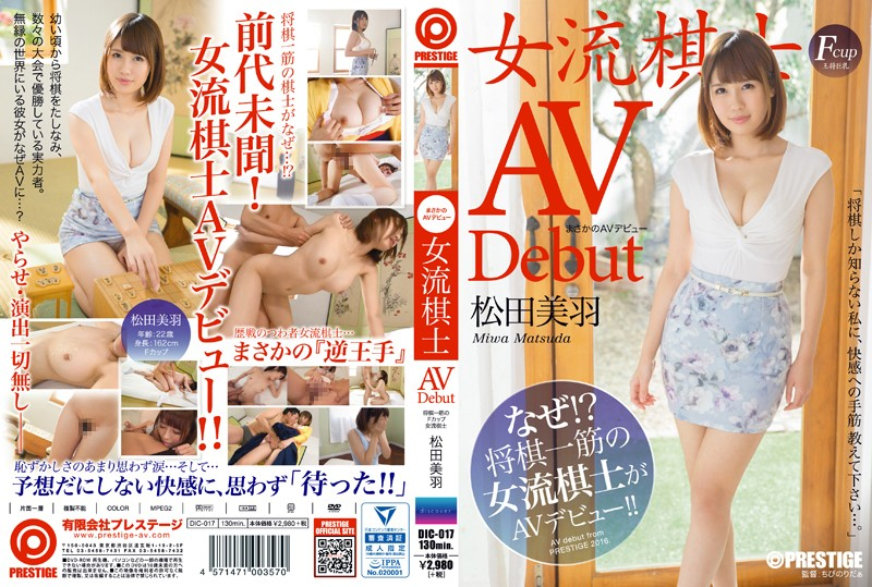 DIC-017 Rainy Day AV Debut Female Professional Go Player Miwa Matsuda