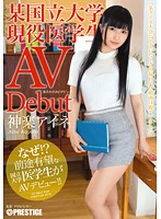 DIC-019 Rainy Day AV Debut Certain National University Of Active Duty Medical Student Kagura Eine