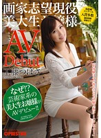 DIC-020 Rainy Day AV Debut Painter Aspiring Active Beauty College Student Princess Kudo Wings