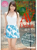 DIC-028 Rainy Day AV Debut Famous Princess University Active College Student Momo Suzuki