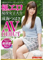 DIC-034 Very Erotic Active Female College Student Narumi Wing AV DEBUT's First Take JD05