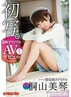 DIC-040 Hatsuutsushi.Active Underground Idle Kiriyama Mikoto AV Debut Hatsu Sha 01