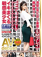 DIC-056 The Camera Closely Contacts The Trajectory Until Ordinary Girls Become AV Actresses! Beautiful Breast E Cup's High Height OL Is The First AV, But Forgetting The Camera I'm So Sensitive Sensitive Baby Girls (kana) AV Debut! !