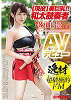 DIC-079 [Active] Beautiful Big Breasts! !! Wadaiko Player Masaru Matsuda AV Debut Talent Super Aggressive De M