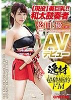 DIC-079 [Active] Beautiful Big Breasts! !! Wadaiko Player Masaru Matsuda AV Debut Talent Super Aggressive De M