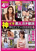 DNW-053 God Iki Amateur Gachinanpa Hidden Spear Man Survey 1