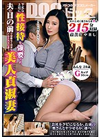 DOCP-039 Sexual Husband Who Is Forced To Accept Sexual Encouragement To A Bad Boss And Is Mercilessly Repeatedly Sitting In Front Of Her Husband