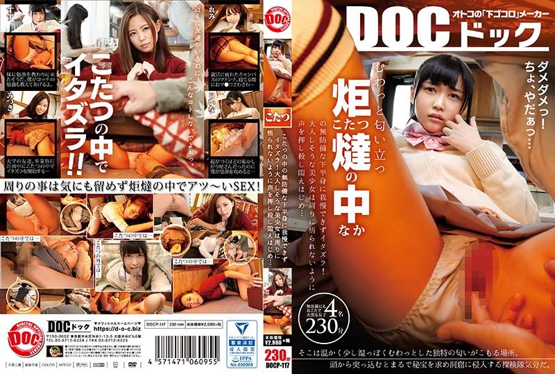 [DOCP-117] こたつの中の無防備な下半身に我慢できずイタズラ!大人しそうな美少女は周りに悟られないように声を押し殺し悶えはじめ… 逢沢りいな 美少女 DOCP