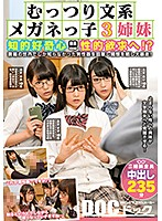 [DOCP-127] 3 Secretly Dirty, Bespectacled, Literary Sisters. Intellectual Curiosity Turns To Sexual Desire!? The Only Knowledge They Had About Male Genitalia Was From Books So When They See One In Real Life, They Go Crazy!