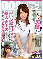 "DOCP-182 ""Maji Angel !?"" My Chi Who Can't Masturbate With Broken Bones The Limit Of Patience! The Beauty Nurse Who Didn't See It Was Kind Of Messed Up With Her Mission … 5"