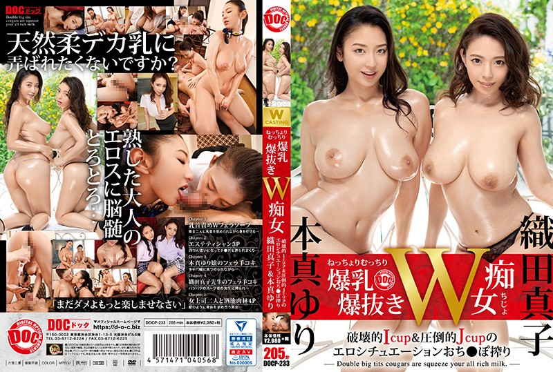 DOCP-233 Erotic Situation Ochi ○ Po Squeezing Wicked Slut Destructive Icup & Overwhelming Jcup (Prestige) 2020-07-03