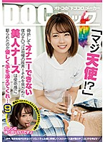 """DOCP-261 """"Seriously Angel !?"""" My Ji ● Ko Who Can't Masturbate Because Of A Broken Bone Is The Limit Of Patience! The Beautiful Nurse Who Couldn't See It Was Driven By A Sense Of Mission, Please Kindly Help Me … 9"""
