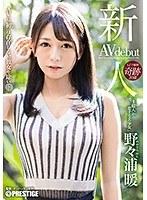 【FANZA限定】新人 プレステージ専属デビュー 1億人が恋する美少女 野々浦暖 生写真3枚付き