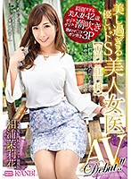 DTT-009 Beautiful Too Gentle Do S Beautiful Female Doctor 【Specialty: Anal Department】 Aiura Marika AV Debut Husband's Official Recognition! !Beautiful Doctor S Female Doctor Fulfills AV Debut That Was A Longtime Dream! !