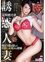 [DTT-011] The Temptation Of A Married Woman This Big Sister-In-Law Is Fucking Her Little Sister's Husband And Begging Him To Creampie Her Honoka Takigawa