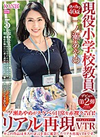 DTT-013 River Cow 40 Years Old Active Elementary School Teacher Ichinose Ayame Confesses Daily Life Skewed! Real Reproduction Documentary VTR Activities Elementary School Teacher's Nasty Everyday Life Will Definitely Emerge! !